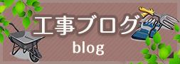 工事ブログ