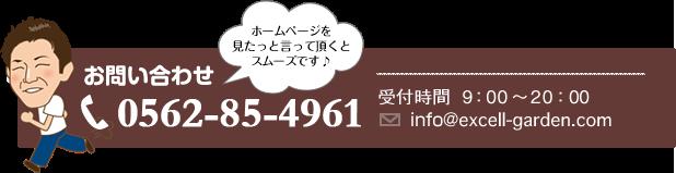 お問い合わせ 0562-85-4961 ホームページを見たっと言って頂くとスムーズです♪