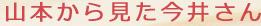 山本から見た今井さん