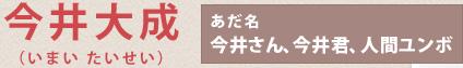 今井大成(今井さん、今井君、人間ユンボ)