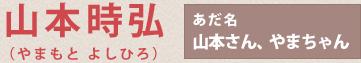山本時弘(山本さん、やまちゃん)